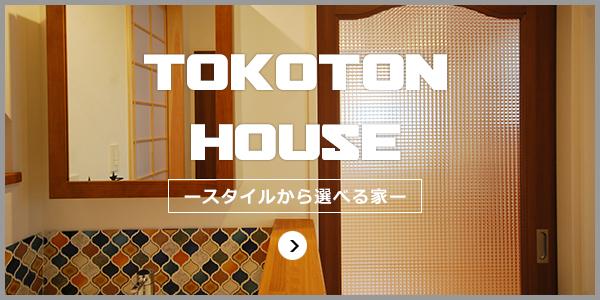TOKOTON HOUSE