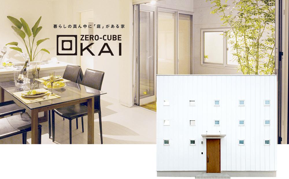 ZERO-CUBE 回KAI